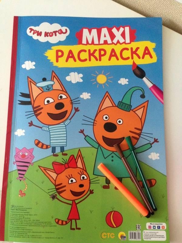 """Иллюстрация 13 из 38 для Maxi-раскраска """"Три кота ..."""
