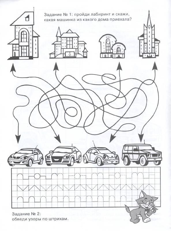 Иллюстрация 1 из 2 для Автораскраска (Ауди) - Полярный, Никольская   Лабиринт - книги. Источник: РИВА
