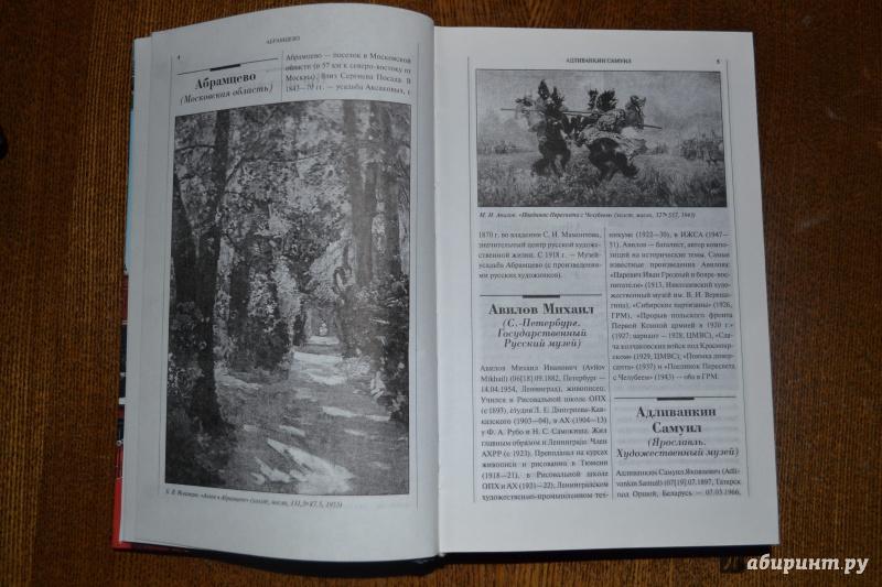Иллюстрация 3 из 23 для 1000 мест, которые необходимо посетить в России, прежде чем умрешь - Вера Надеждина | Лабиринт - книги. Источник: Станислава Кулак
