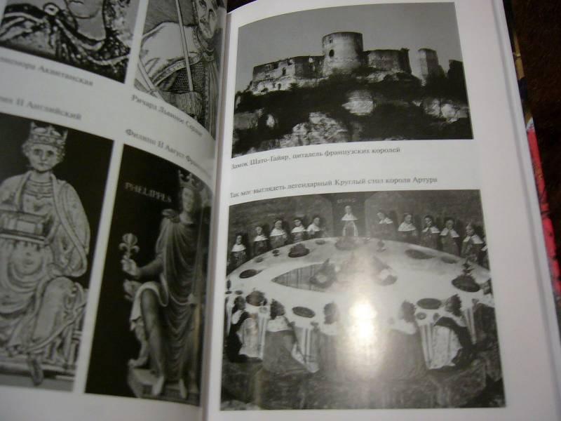 Иллюстрация 9 из 13 для Повседневная жизнь Франции и Англии во времена рыцарей Круглого стола - Мишель Пастуро | Лабиринт - книги. Источник: Nika