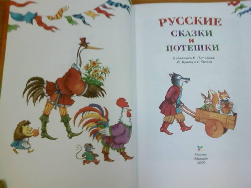 Иллюстрация 3 из 8 для Русские сказки и потешки | Лабиринт - книги. Источник: lettrice