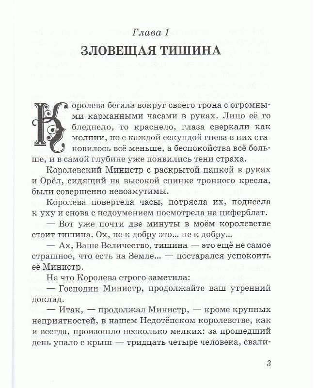 Иллюстрация 1 из 9 для Недотепино королевство: Сказка - Лев Устинов | Лабиринт - книги. Источник: Большая Берта