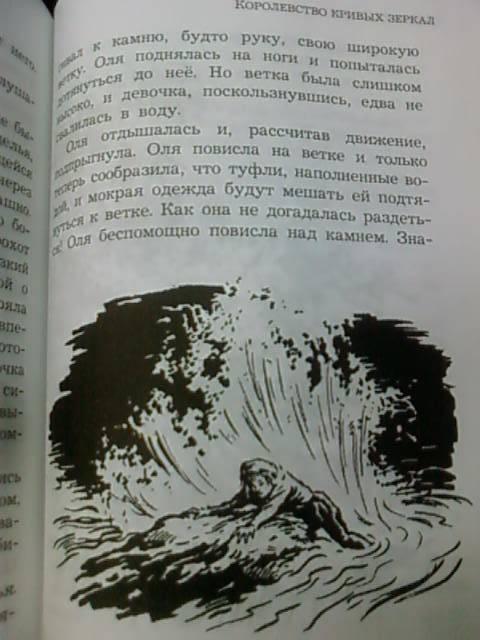Иллюстрация 7 из 10 для Королевство кривых зеркал: Повесть - Виталий Губарев | Лабиринт - книги. Источник: lettrice