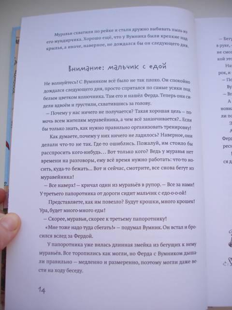 Иллюстрация 31 из 34 для Муравьи, вперед! - Ондржей Секора   Лабиринт - книги. Источник: Осьминожка