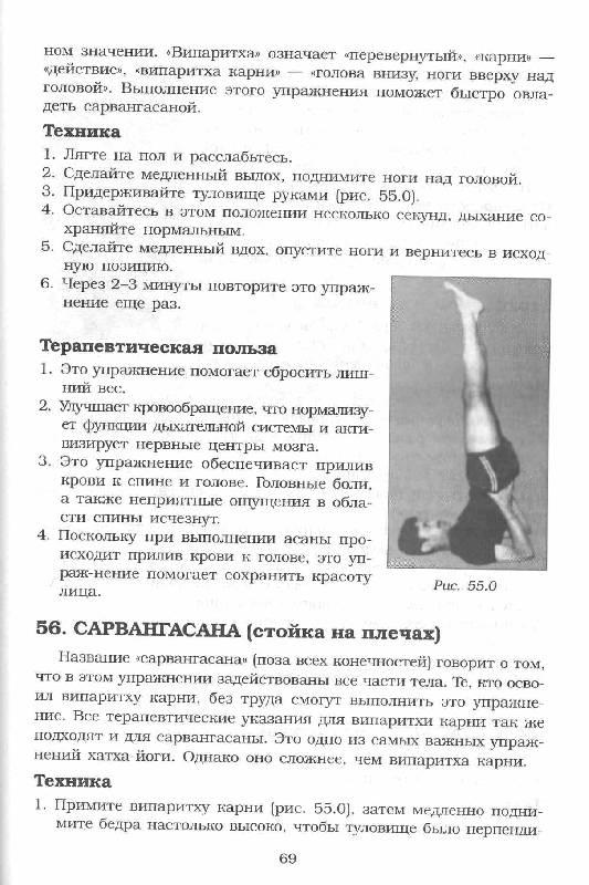 Иллюстрация 13 из 18 для Йога для здоровья. Целебная сила асан - Н. Равишанкар   Лабиринт - книги. Источник: Милада