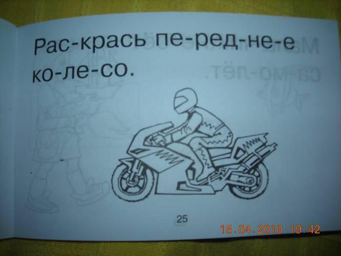 Иллюстрация 6 из 24 для Задачник по чтению - Марк Беденко | Лабиринт - книги. Источник: Плахова  Татьяна