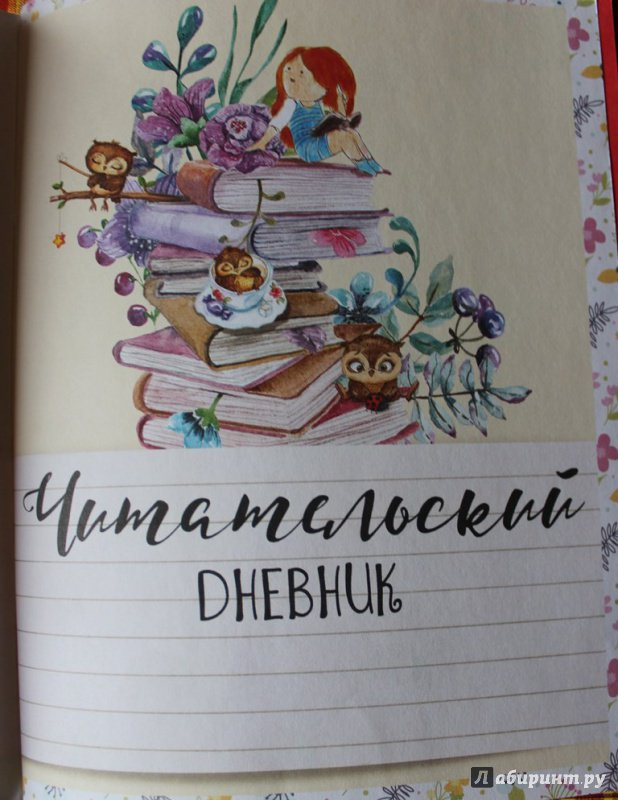 картинки к супер читательского дневника три раза