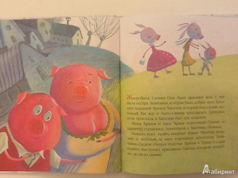 Иллюстрация 2 из 7 для Красивая Свинка - Людмила Петрушевская | Лабиринт - книги. Источник: Чуйкова  Светлана