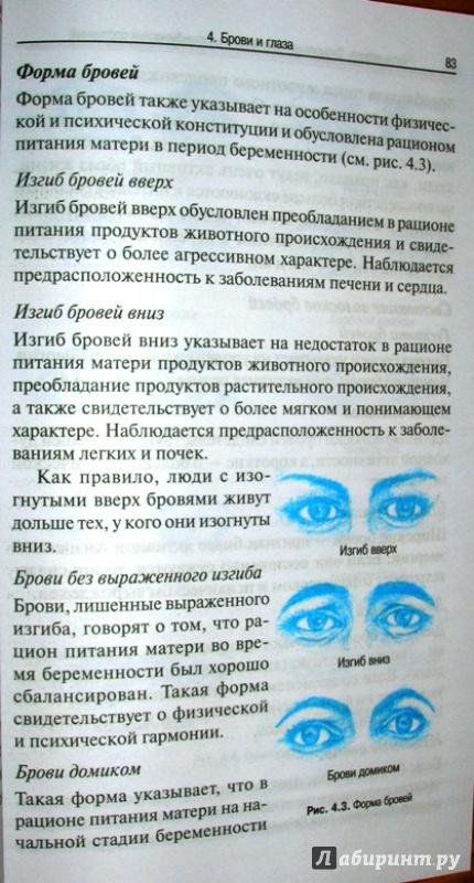 Иллюстрация 11 из 16 для Руководство по восточной диагностике - Мишио Куши | Лабиринт - книги. Источник: Beloschka