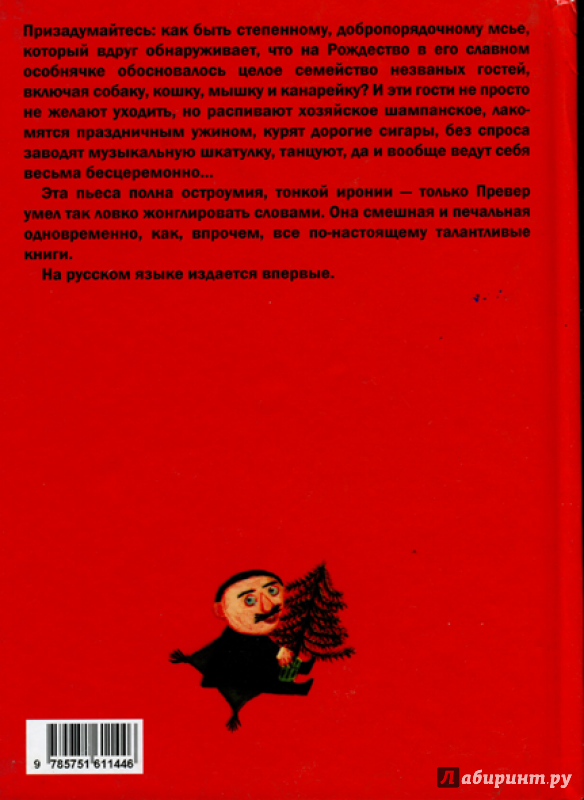 Иллюстрация 6 из 6 для Мсье и Некто: Кукольное представление - Жак Превер | Лабиринт - книги. Источник: Anukchen