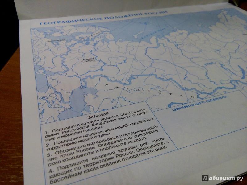 Иллюстрация 19 из 28 для География. 8 класс. Контурные карты. ФГОС   Лабиринт - книги. Источник: Ульянова Мария