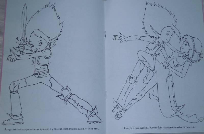 иллюстрация 8 из 8 для раскраска артур и месть урдалака