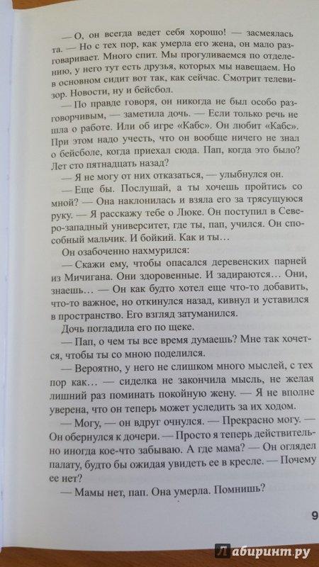 Иллюстрация 7 из 18 для Одиночка - Эндрю Гросс | Лабиринт - книги. Источник: Ptichka  Malechka