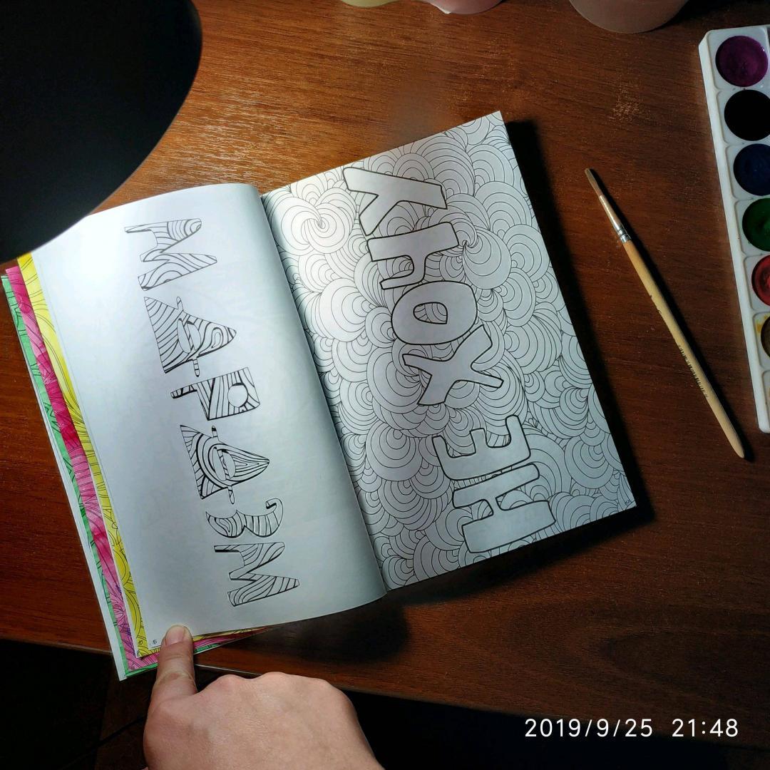 Иллюстрация 9 из 11 для Не бесите меня!   Лабиринт - книги ...