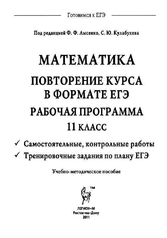 Иллюстрация 1 из 14 для Математика. Повторение курса в формате ЕГЭ. Рабочая программа. 11 класс - Людмила Ольховая | Лабиринт - книги. Источник: Юта