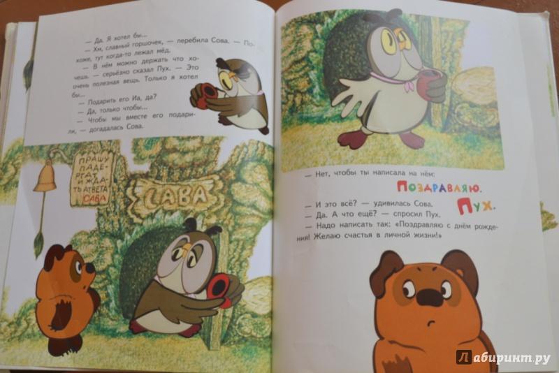 книги про винни пуха с иллюстрациями очень разозлился, рассказывает