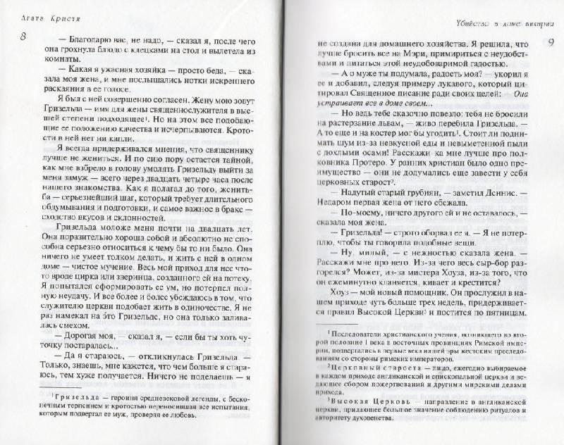 Иллюстрация 6 из 15 для Убийство в доме викария - Агата Кристи | Лабиринт - книги. Источник: Zhanna