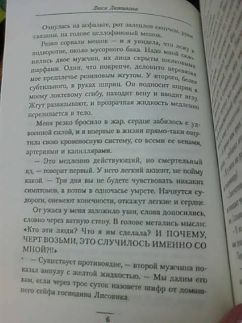 Иллюстрация 4 из 5 для И будет вам счастье - Люся Лютикова | Лабиринт - книги. Источник: lettrice