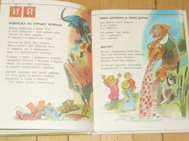 Иллюстрация 21 из 41 для Азбука Бабы Яги - Андрей Усачев | Лабиринт - книги. Источник: Ромашка:-)