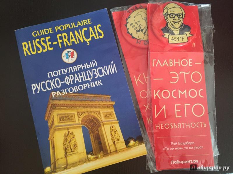 Иллюстрация 2 из 13 для Популярный русско-французский разговорник | Лабиринт - книги. Источник: Кристина Мирэй