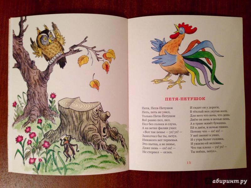 Иллюстрация 12 из 36 для Послушай, черепаха! - Михаил Кудинов | Лабиринт - книги. Источник: keep_сalm