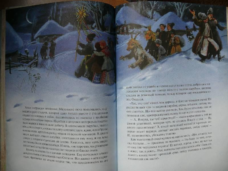 Иллюстрация 43 из 94 для Вечера на хуторе близ Диканьки - Николай Гоголь | Лабиринт - книги. Источник: Аврора