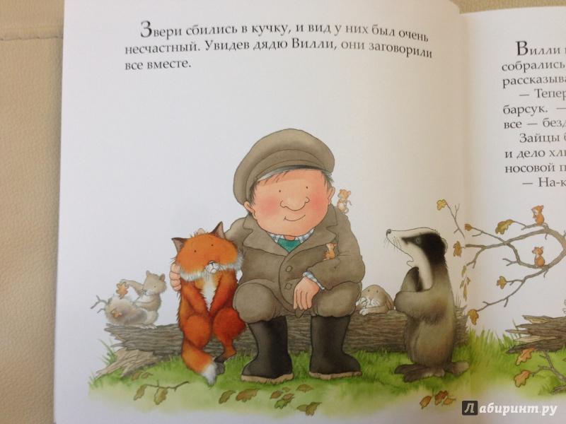 Иллюстрация 23 из 72 для После бури - Ник Баттерворт | Лабиринт - книги. Источник: antonnnn