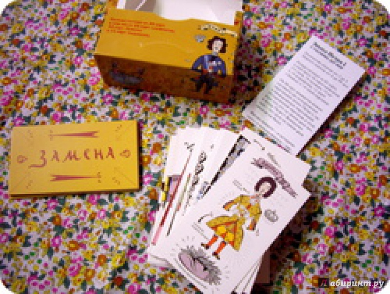 Иллюстрация 3 из 8 для Эпоха Петра I с головы до ног. Развивающая карточная игра - Екатерина Степаненко   Лабиринт - игрушки. Источник: anne-d-autriche