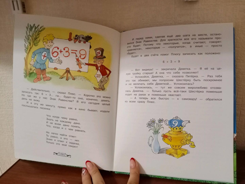 Иллюстрация 21 из 21 для Может, Нуль не виноват? - Ирина Токмакова   Лабиринт - книги. Источник: Лабиринт
