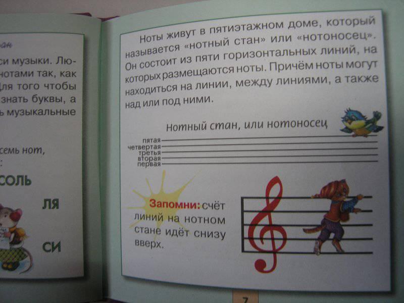 Иллюстрация 8 из 22 для До-ре-ми - Галина Шалаева | Лабиринт - книги. Источник: Нютка