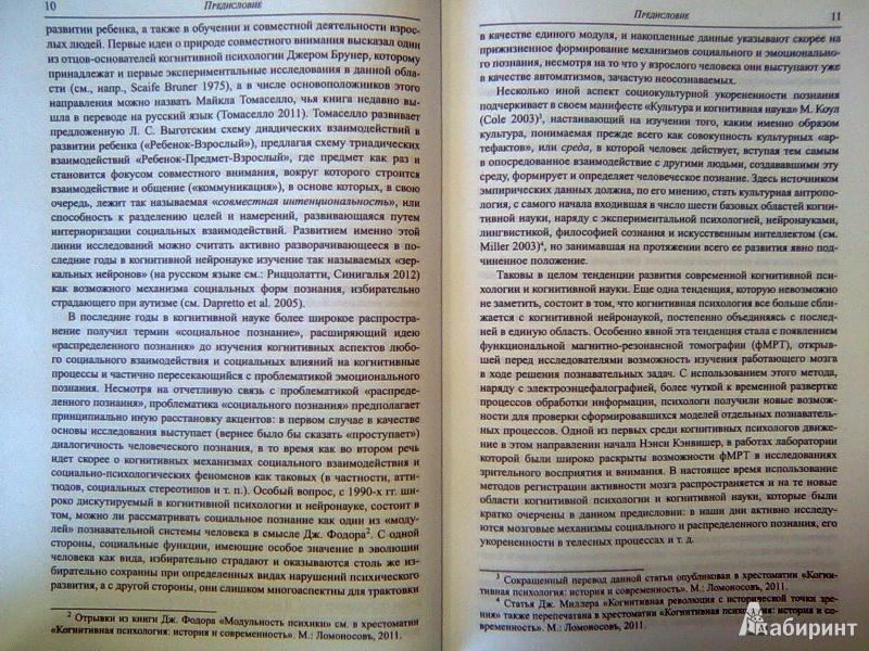 Иллюстрация 8 из 13 для Горизонты когнитивной психологии. Хрестоматия   Лабиринт - книги. Источник: Салус