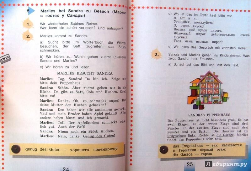 Иллюстрация 14 из 21 для Немецкий язык. Первые шаги. 4 класс. Учебник для общеобразовательных учреждений. В 2-х частях - Бим, Рыжова | Лабиринт - книги. Источник: Соловьев  Владимир