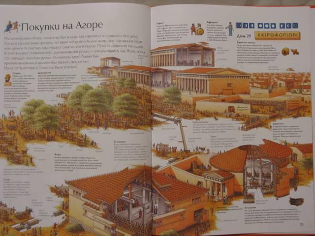 Иллюстрация 13 из 13 для Греция | Лабиринт - книги. Источник: Татьяна А.
