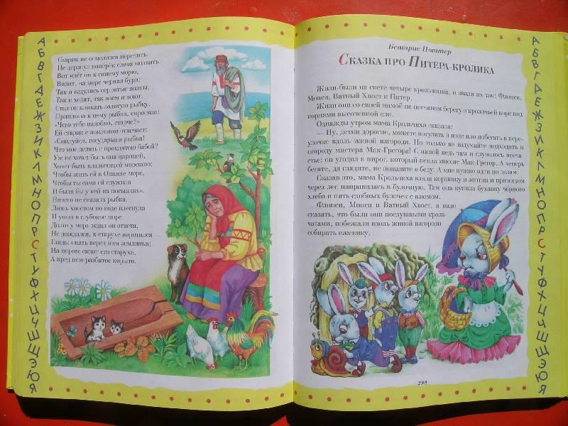 Иллюстрация 10 из 10 для Энциклопедия детства | Лабиринт - книги. Источник: P(t)en4iC