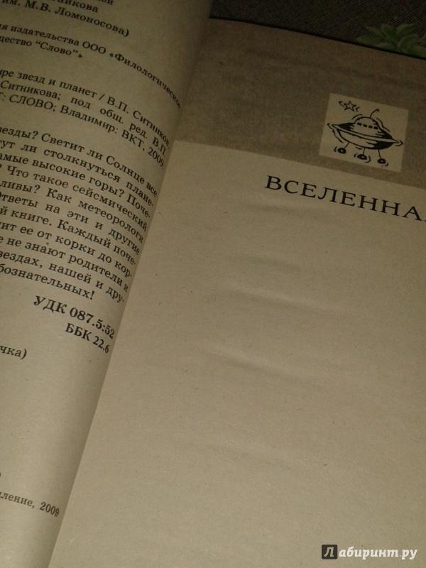 Иллюстрация 5 из 15 для Кто есть кто в мире звезд и планет - Ситников, Шалаева, Ситникова | Лабиринт - книги. Источник: Написатель
