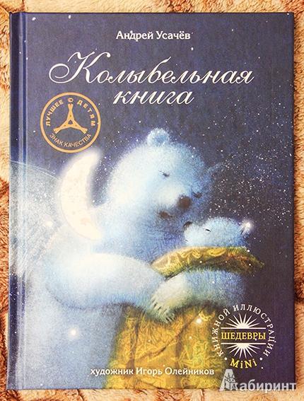 Иллюстрация 2 из 20 для Колыбельная книга - Андрей Усачев | Лабиринт - книги. Источник: Zvenislavka