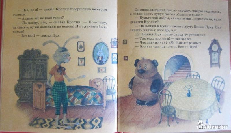 Иллюстрация 11 из 16 для Винни-Пух и пчелы - Милн, Заходер | Лабиринт - книги. Источник: ver-ira