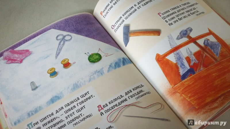 Иллюстрация 12 из 13 для Большая книга загадок | Лабиринт - книги. Источник: CM/JL/MM