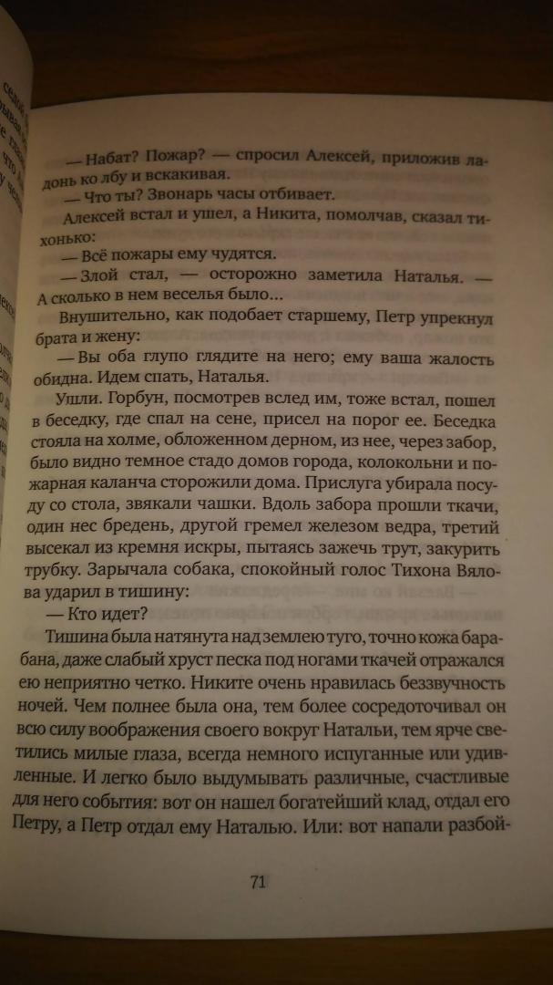 Иллюстрация 14 из 17 для Дело Артамоновых - Максим Горький | Лабиринт - книги. Источник: Wiseman