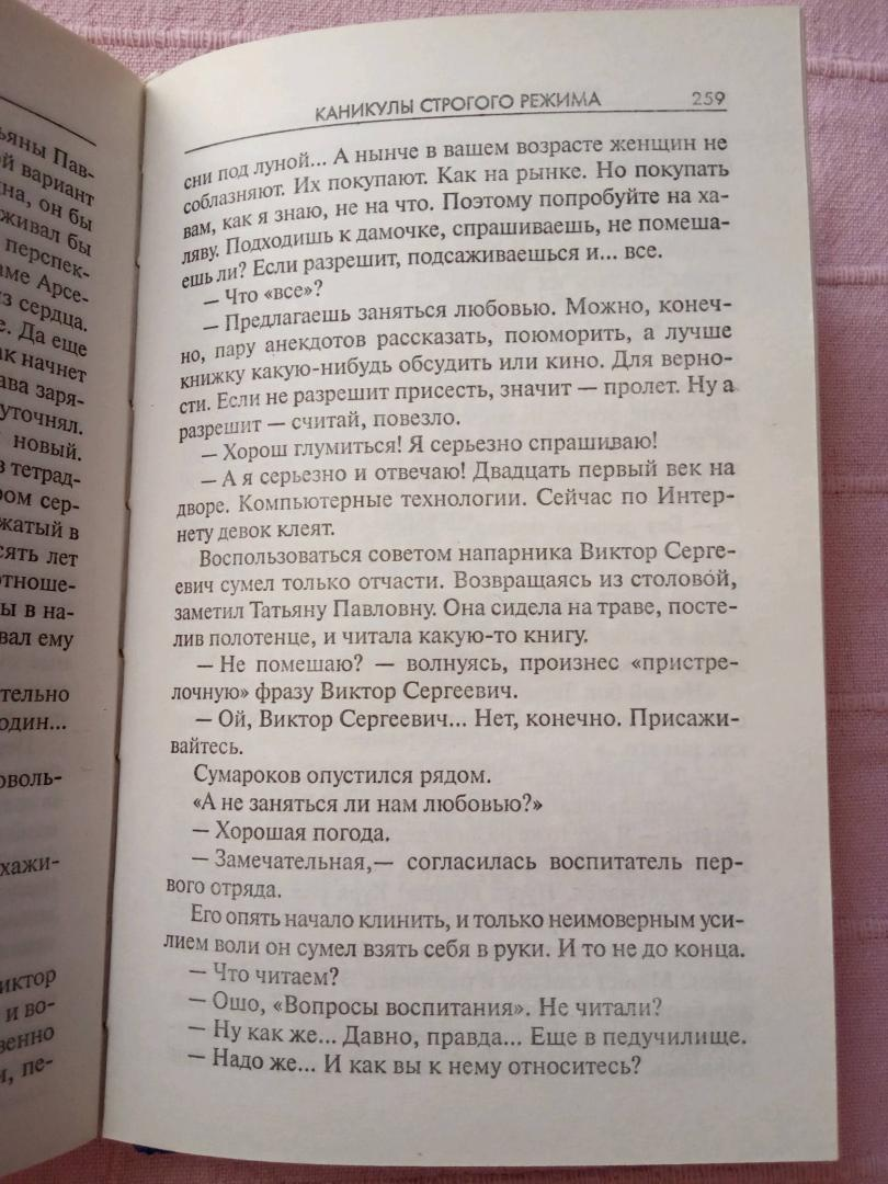 Иллюстрация 3 из 8 для Каникулы строгого режима - Кивинов, Крестовый | Лабиринт - книги. Источник: Меркулова Ольга