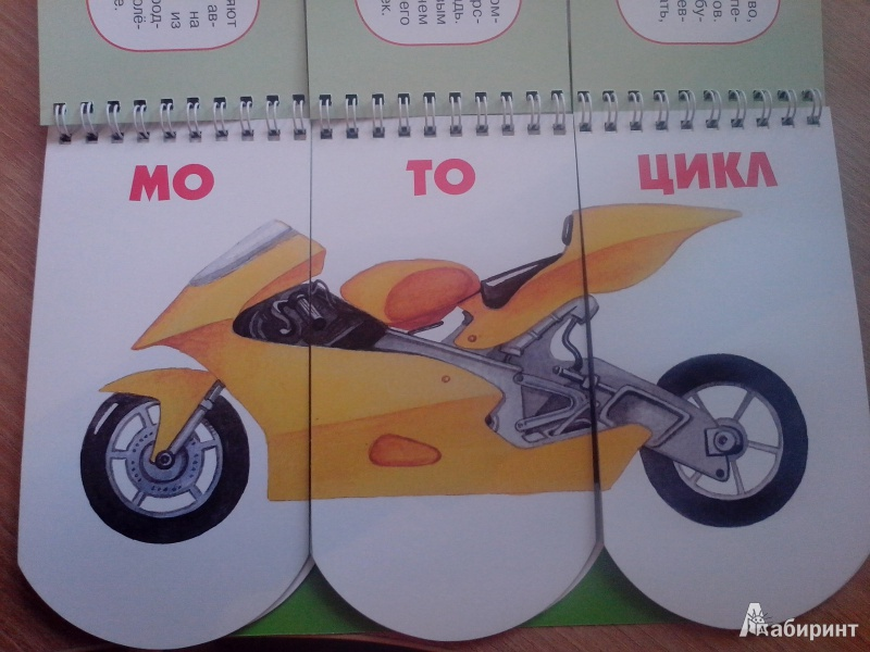 Иллюстрация 9 из 14 для Пере-возчики. Собери невероятный транспорт. 512 забавных машин под одной обложкой - Н. Федорова | Лабиринт - книги. Источник: annk79