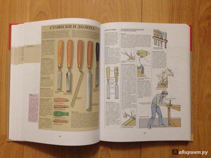 Иллюстрация 18 из 34 для Библия работ по дереву - Джексон, Дэй | Лабиринт - книги. Источник: Лабиринт