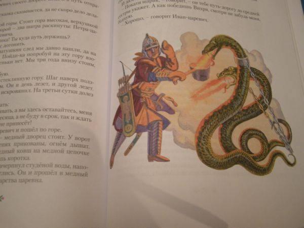 Иллюстрация 12 из 12 для Русские волшебные сказки   Лабиринт - книги. Источник: Кин-дза-дза