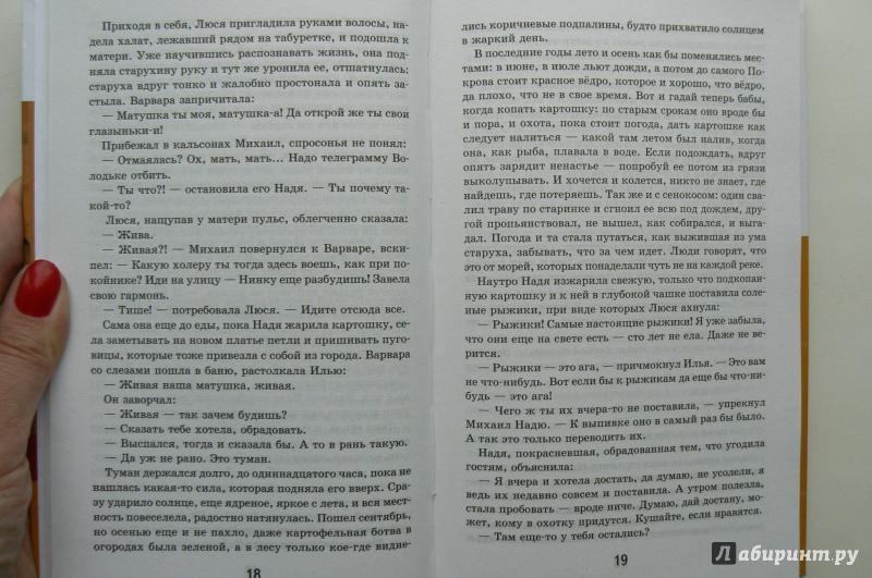 Иллюстрация 19 из 21 для Уроки французского - Валентин Распутин | Лабиринт - книги. Источник: Марина