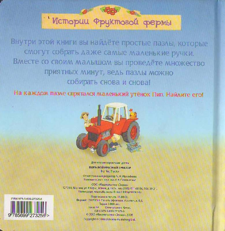 Иллюстрация 8 из 10 для 2+ Большой красный трактор (книга с пазлами) | Лабиринт - книги. Источник: magnolia
