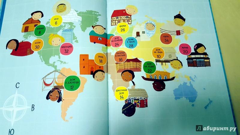Иллюстрация 13 из 29 для Как живут дети по всему миру - Павла Ханачкова | Лабиринт - книги. Источник: Весик  Елена