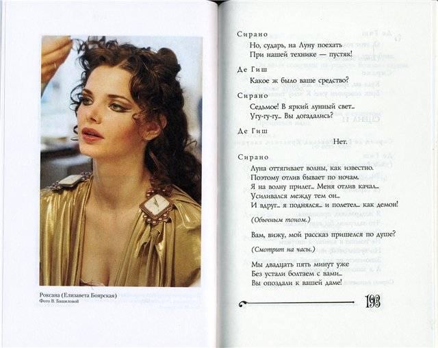 Иллюстрация 20 из 32 для Сирано де Бержерак - Эдмон Ростан | Лабиринт - книги. Источник: Гостья