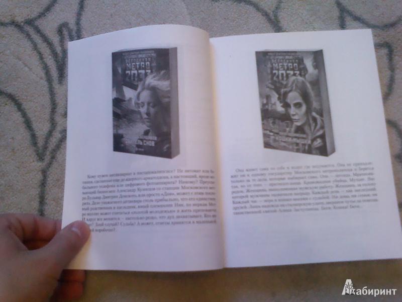 Иллюстрация 5 из 26 для Стоящий у двери - Ольга Швецова   Лабиринт - книги. Источник: К Л Я К С А