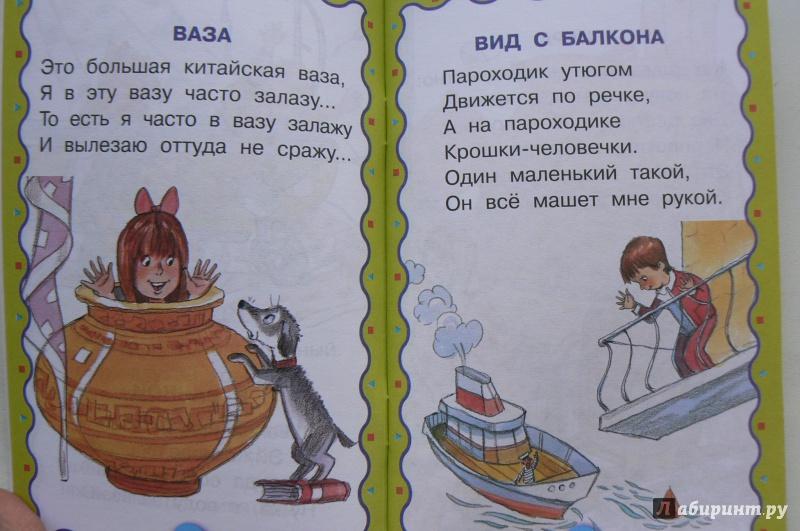 Стихи смешные для детей 5 лет