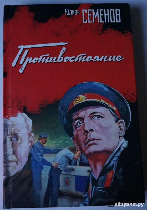 Иллюстрация 2 из 17 для Противостояние - Юлиан Семенов | Лабиринт - книги. Источник: aaan